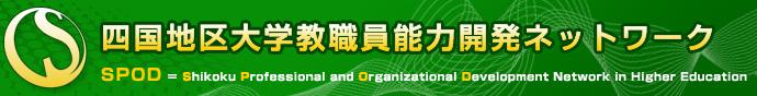 四国地区大学教職員能力開発ネットワーク -SPOD-